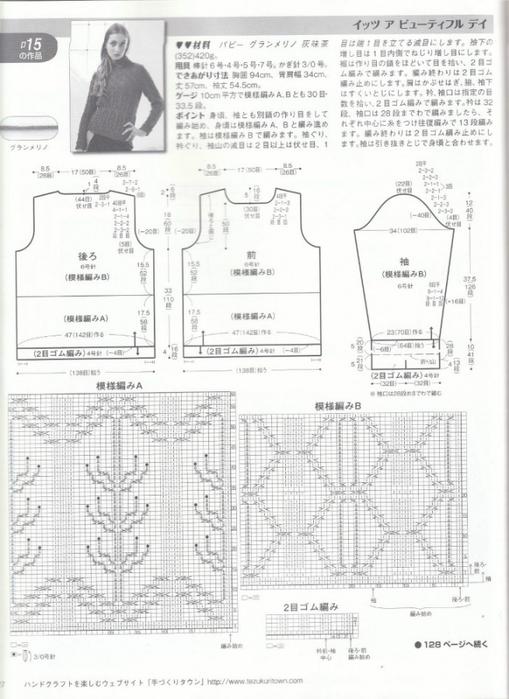 Вязание спицами. Теплый пуловер. схема вязания, японский журнал/3071837_382 (509x700, 228Kb)