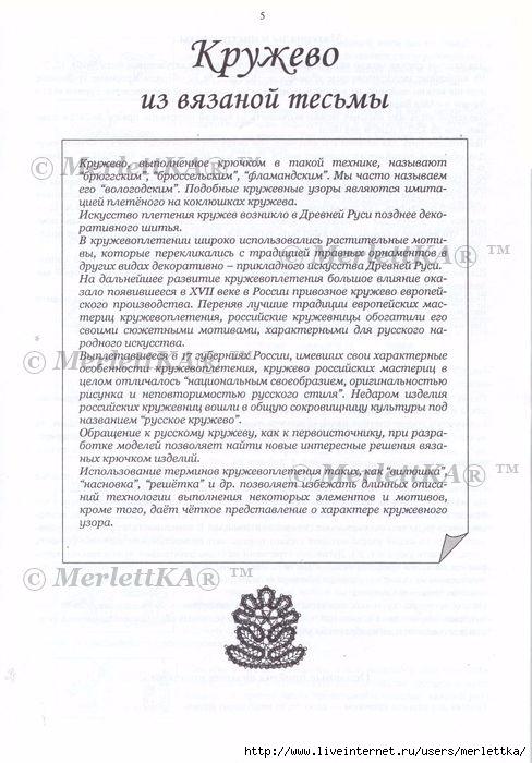 стр.5 (488x700, 213Kb)