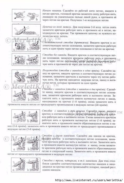 стр.7 (475x700, 264Kb)