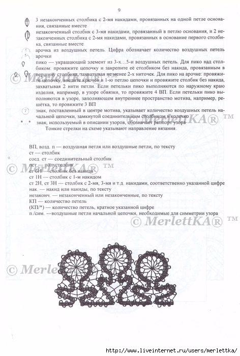 стр.9 (472x700, 206Kb)