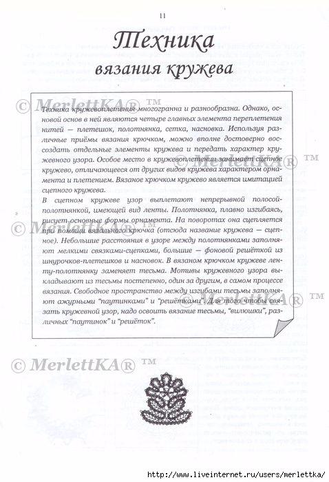 стр.11 (478x700, 198Kb)