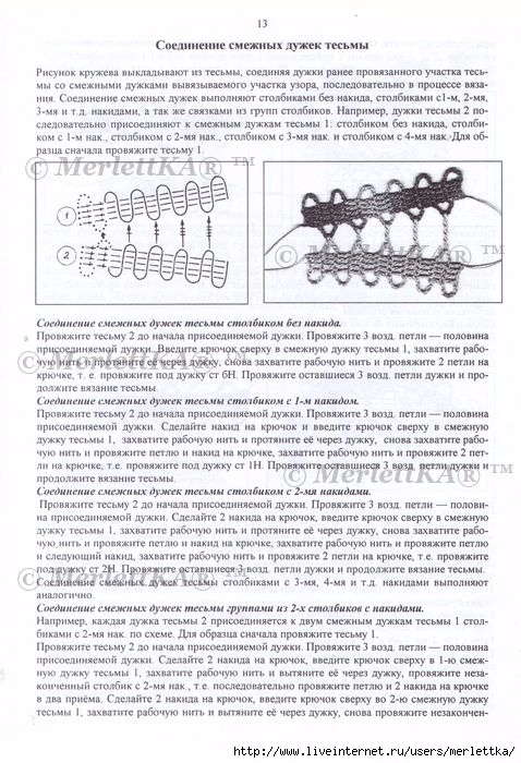 стр.13 (478x700, 277Kb)