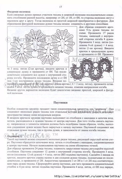стр.17 (476x700, 271Kb)