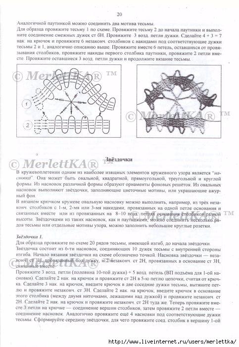 стр.20 (483x700, 247Kb)