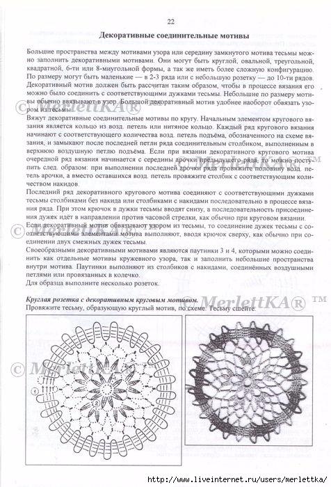 стр.22 (476x700, 270Kb)