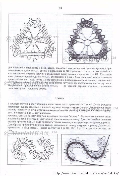 стр.24 (478x700, 232Kb)