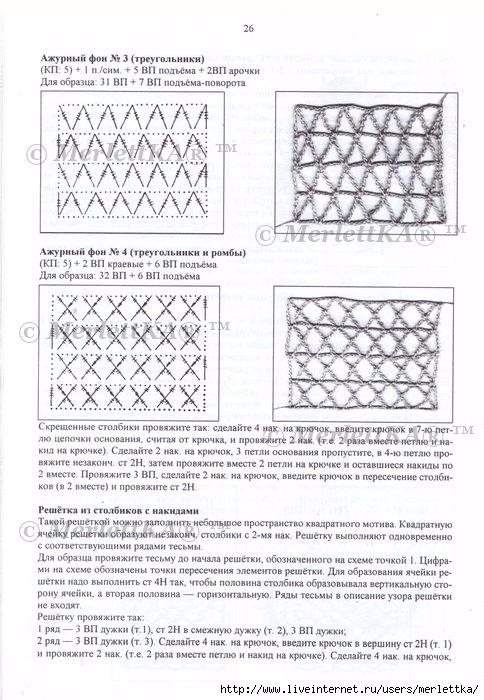 стр.26 (484x700, 246Kb)