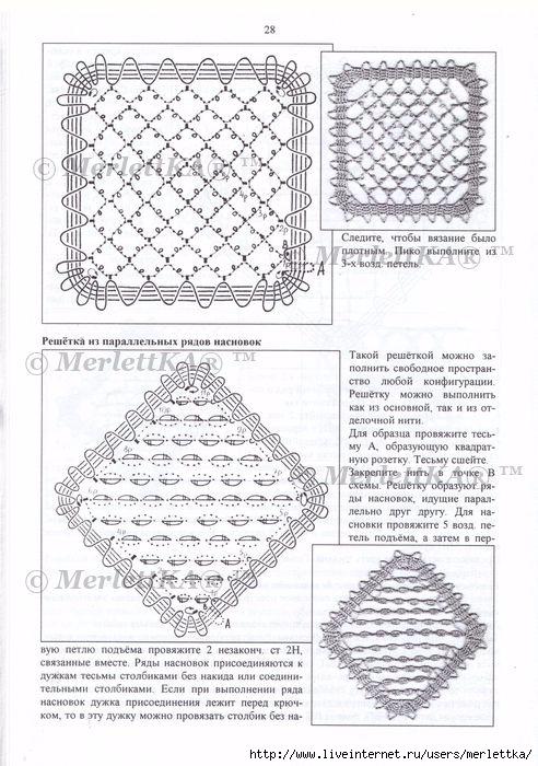стр.28 (492x700, 262Kb)