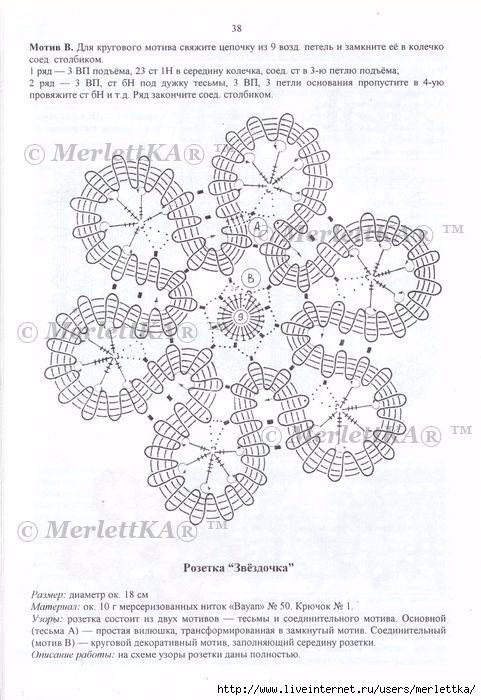 стр.38 (481x700, 224Kb)
