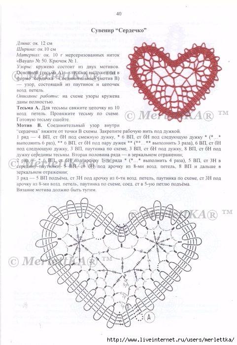 стр.40 (481x700, 218Kb)