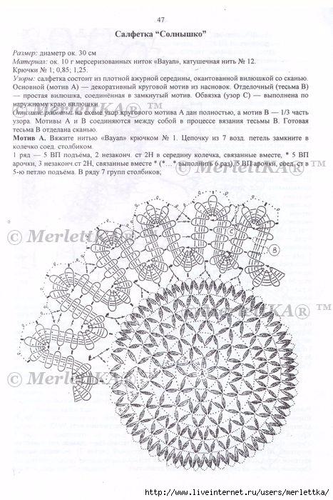стр.47 (467x700, 247Kb)