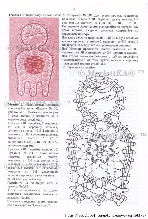 стр.49 (472x700, 267Kb)