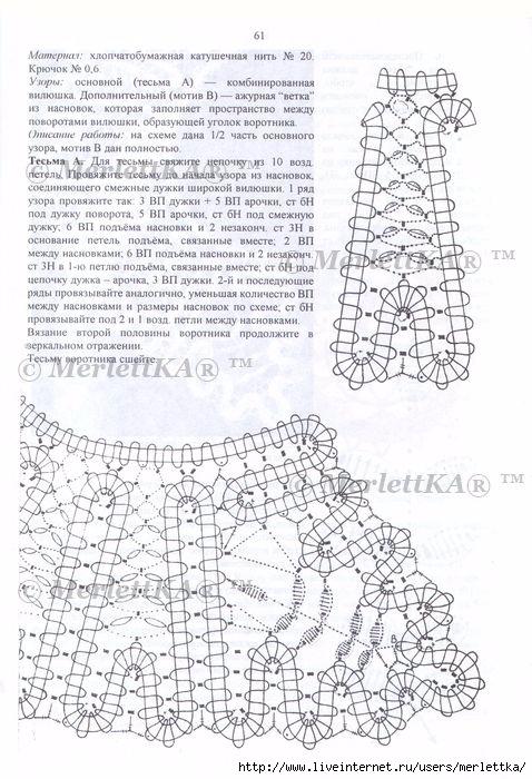 стр.61 (478x700, 256Kb)