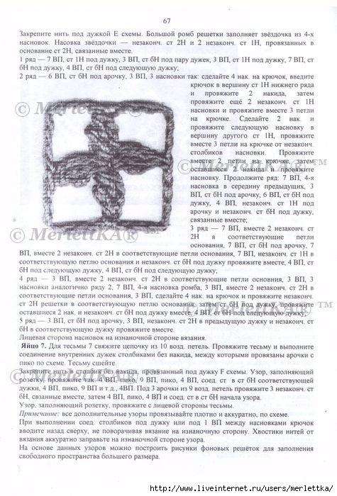 стр.67 (475x700, 259Kb)