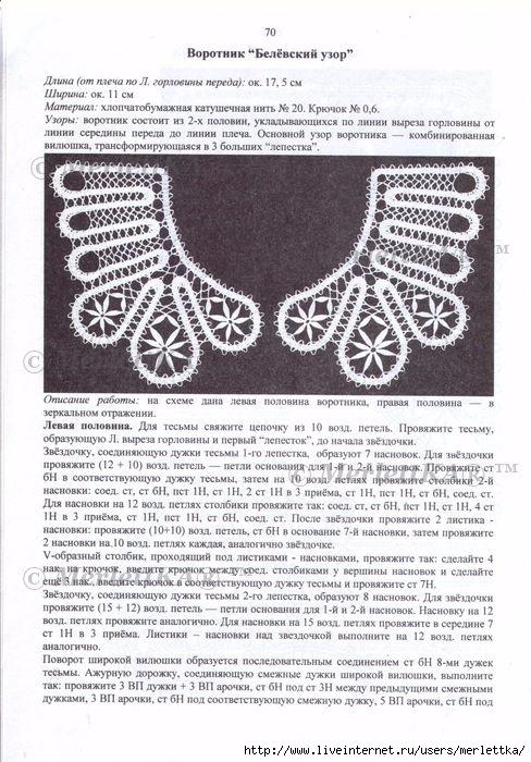 стр.70 (488x700, 274Kb)