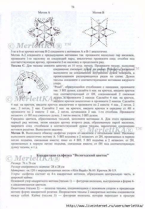 стр.74 (486x700, 254Kb)