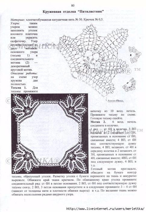 стр.80 (484x700, 251Kb)