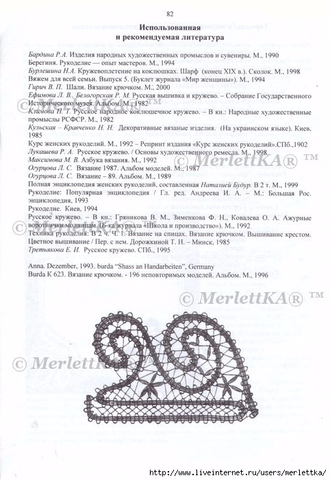 стр.82 (482x700, 213Kb)
