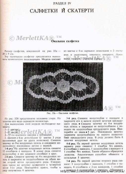 СЂ (21) (507x700, 238Kb)
