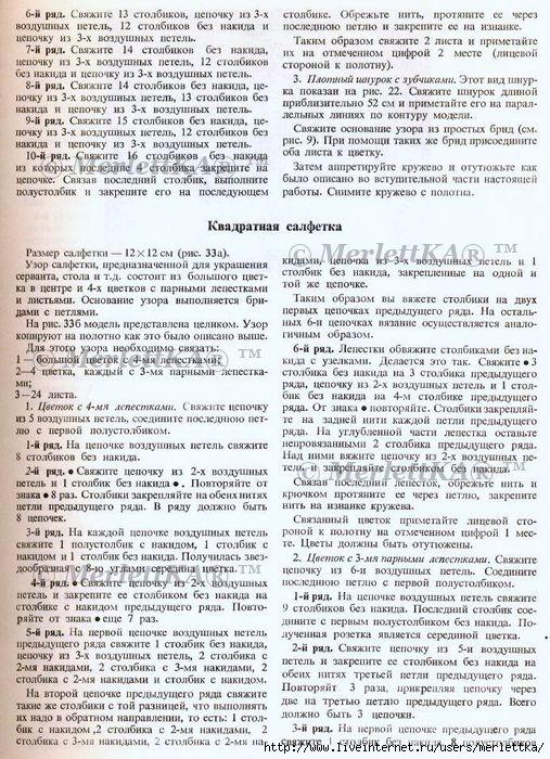 СЂ (23) (507x700, 369Kb)