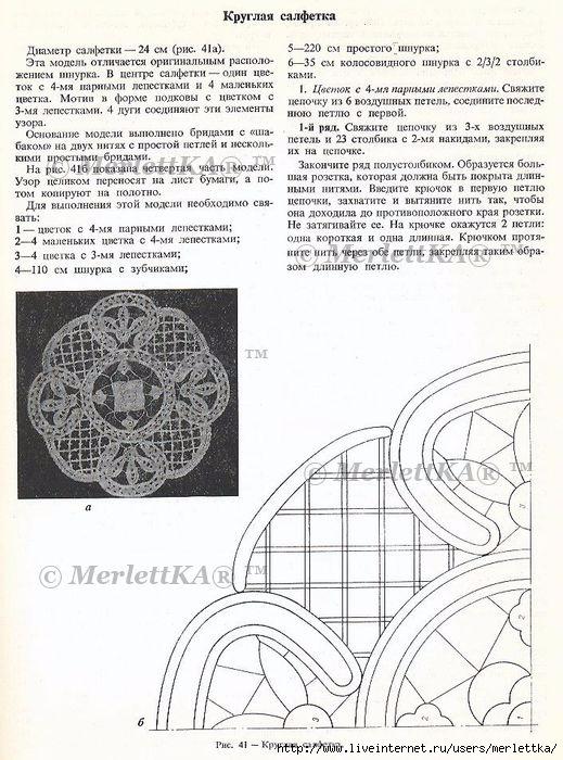 СЂ (41) (519x700, 266Kb)