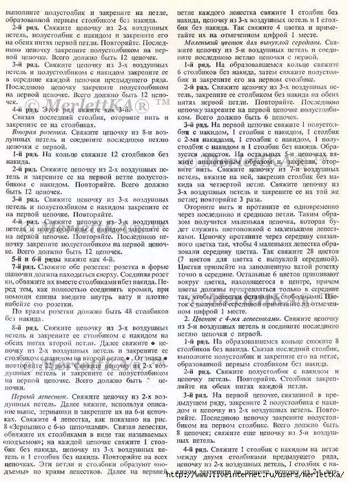 СЂ (75) (505x700, 409Kb)