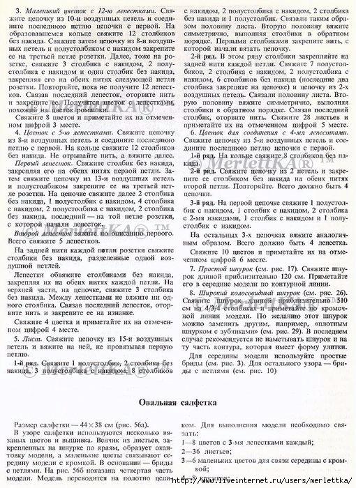 СЂ (79) (510x700, 380Kb)