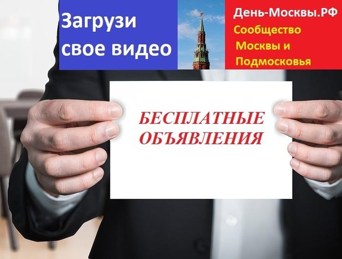 Бесплатные объявления для тех у кого не хватает авторитетности/1907332_ (700x531, 86Kb)
