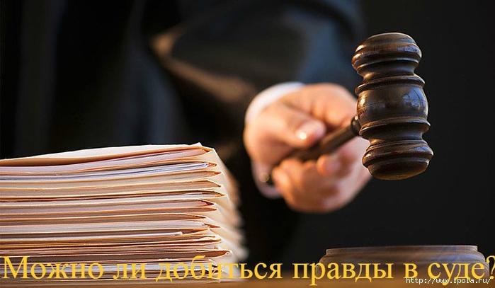 "alt=""Можно ли добиться правды в суде""/2835299_Mojno_li_dobitsya_pravdi_v_syde (700x407, 178Kb)"