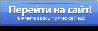 6189410_pereyti (411x131, 18Kb)