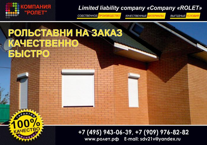 www.ролет.рф рольставни 04 (700x491, 444Kb)