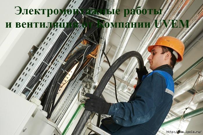 """alt=""""Электромонтажные работы и вентиляция от Компании UVEM""""/2835299_Elektromontajnie_raboti_i_ventilyaciya_ot_Kompanii_UVEM (700x465, 303Kb)"""