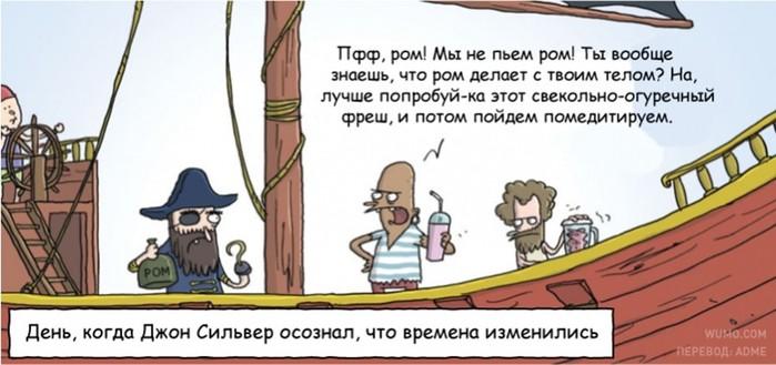 Ироничные комиксы об устройстве современного мира