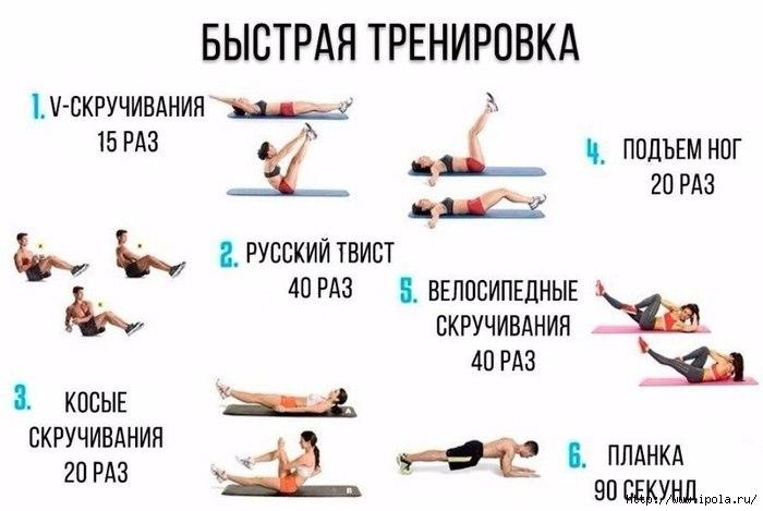 2835299_Neslojnie_yprajneniya_sjigaushie_jir_bistraya_trenirovka (700x469, 118Kb)