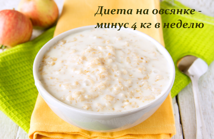 2749438_Dieta_na_ovsyanke__minys_4_kg_v_nedelu (700x455, 400Kb)