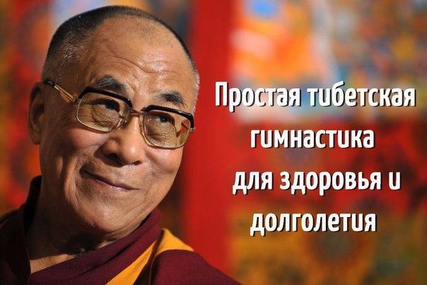 Тибетская гимнастика обеспечит здоровье и долголетие