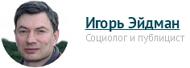 6209540_Eidman_Igor (190x68, 11Kb)