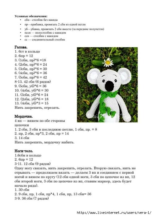 Koala_Myakish_2 (494x700, 183Kb)