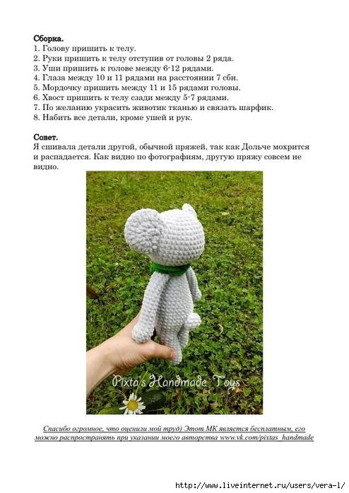 Koala_Myakish_4 (494x700, 195Kb)
