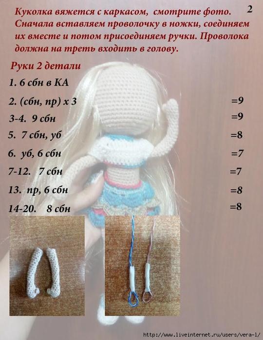 kukolka_Lyuska_2 (540x700, 259Kb)