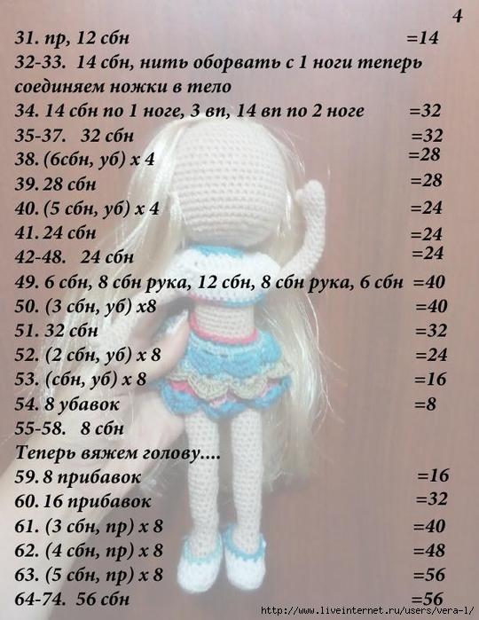 kukolka_Lyuska_4 (540x700, 268Kb)