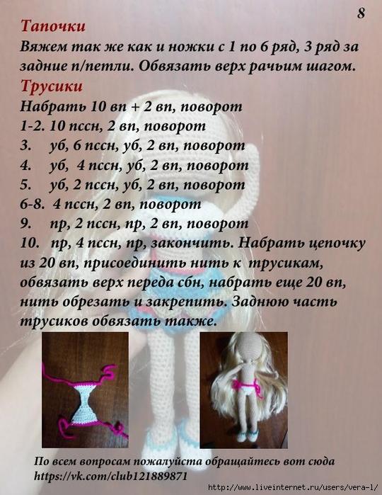 kukolka_Lyuska_8 (540x700, 289Kb)
