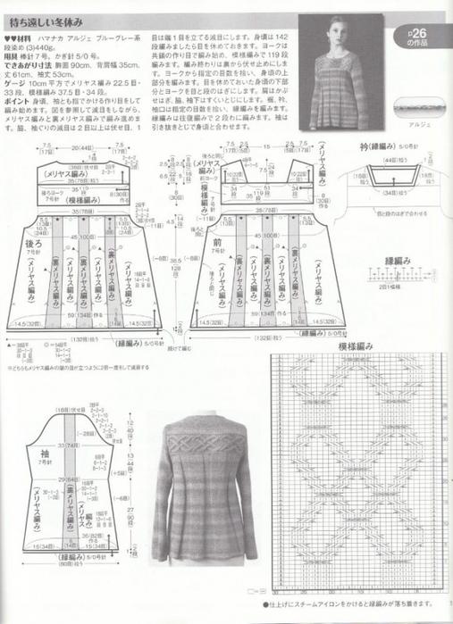 Вязание спицами. Расклешенный пуловер. схема вязания/3071837_432 (507x700, 232Kb)