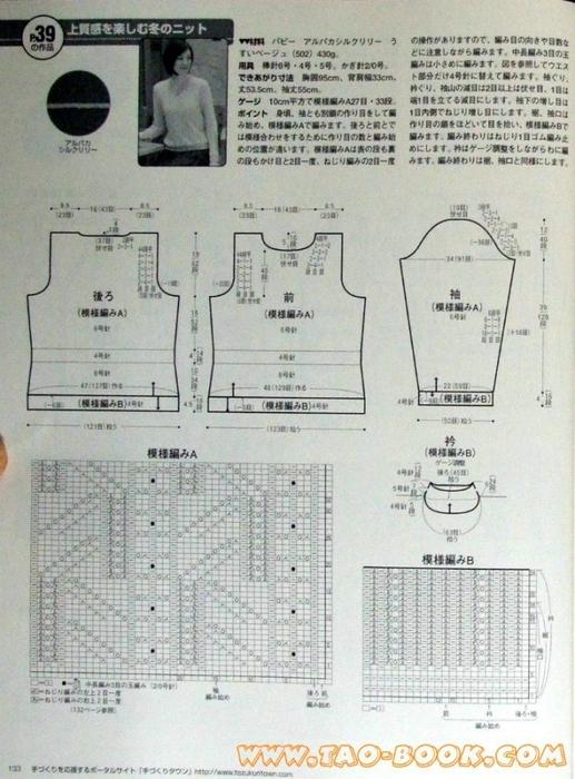 Вязание спицами. Пуловер. схема вязания/3071837_462 (517x700, 289Kb)