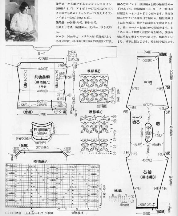 Вязание спицами. Теплый джемпер. схема вязания спицами/3071837_012 (578x700, 258Kb)