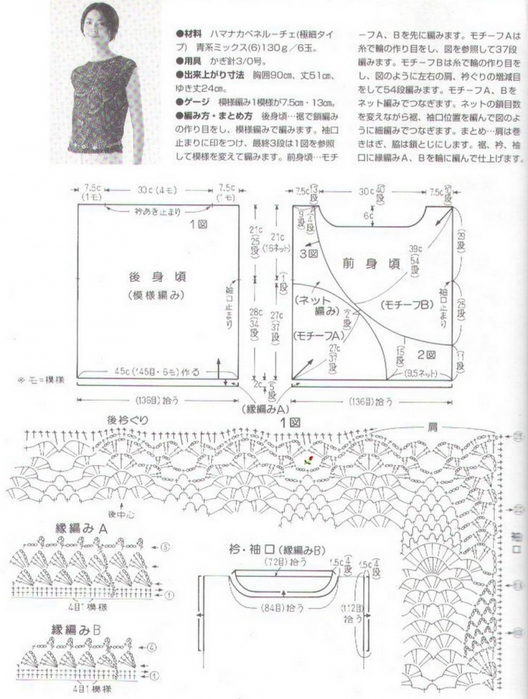 Вязание крючком. Ажурный жилет. схема вязания/3071837_022 (528x700, 231Kb)