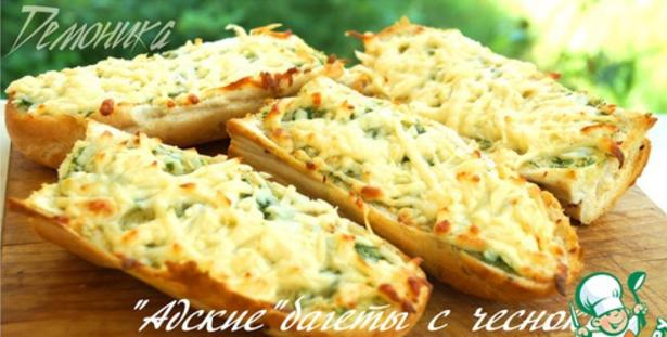 Рецепт приготовления адских багетов с чесноком и сыром