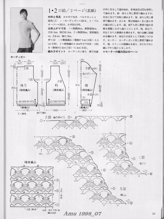Amu 1998_07_Page_34 (525x700, 241Kb)