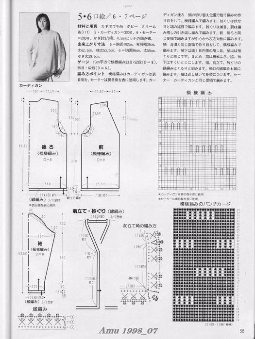 Amu 1998_07_Page_38 (525x700, 242Kb)