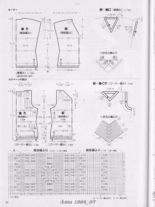 Amu 1998_07_Page_39 (525x700, 231Kb)